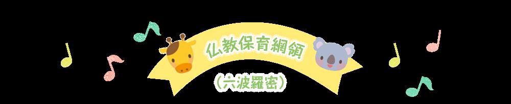 仏教保育綱領(六波羅蜜)