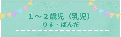 1~2歳児(乳児)りす・ぱんだ