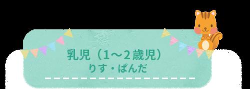 乳児(1~2歳児)りす・ぱんだ
