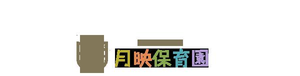 宗教法人法龍寺月映保育園