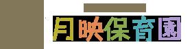 宗教法人 法龍寺 月映保育園